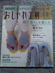 送無◆おしゃれ工房2008年11月◆嶋田俊之靴下 刺し子三角エコバッグ