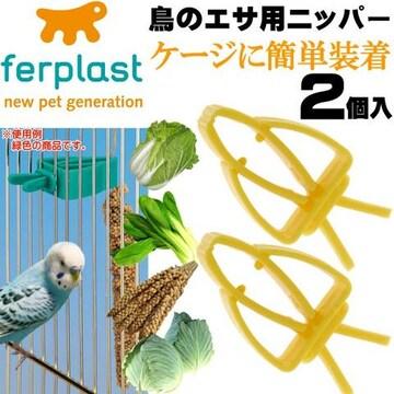 鳥のエサ用ニッパー食器黄フードホルダーPA4751 2個入 Fa277