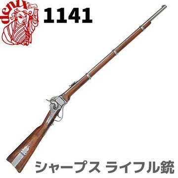 DENIX 1141 シャープス ライフル銃 ライフル 復刻銃 モデルガン 模造
