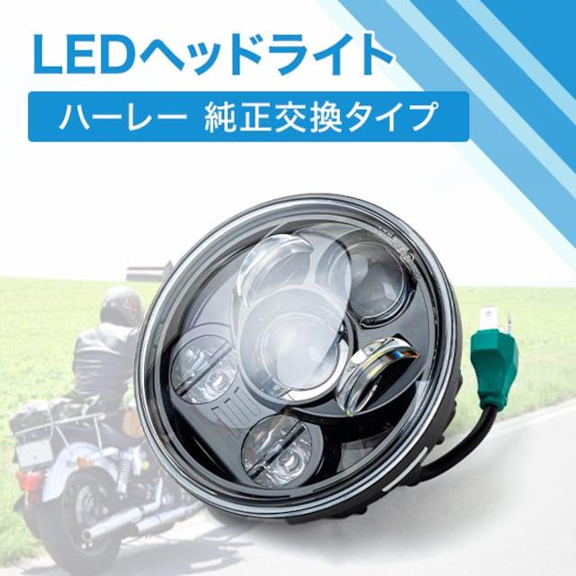 バイク用 LEDヘッドライト ハーレー ダビッドソン用 < 自動車/バイク