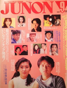 中山美穂・高橋由美子・森川美穂…【JUNON】1993年9月号