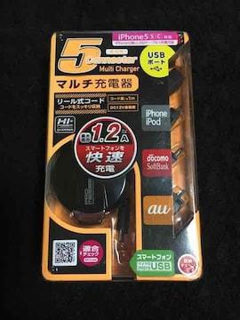 【新品】5コネクター◆マルチ充電器◆リール式コード◆快速充電