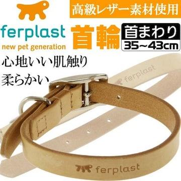 ferplast高級レザー製首輪茶色 首まわり35〜43cmC20/43 Fa182