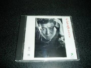 CD「哀川翔/チンピラ達のララバイ」89年盤