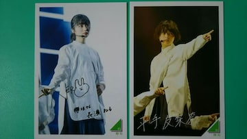 永谷園×欅坂46 コラボカード 二種類