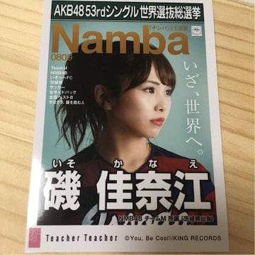 NMB48 磯佳奈江 Teacher Teacher 生写真 AKB48