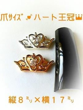 爪サイズ♪ハート王冠☆高級ストーン付き★ゴールド