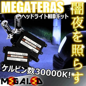 Mオク】ソリオMA34S/MA15S系/純正ハロゲン/ヘッドライトHIDキット/H4HiLow/30000K