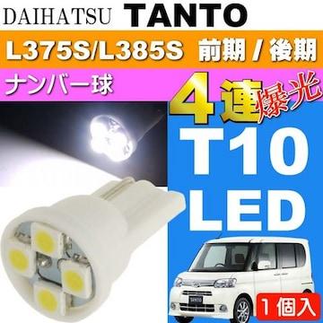 タント ナンバー灯 T10 4連 LEDバルブ ホワイト1個 as167