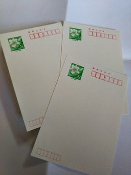郵便はがき 52円×3枚 未使用