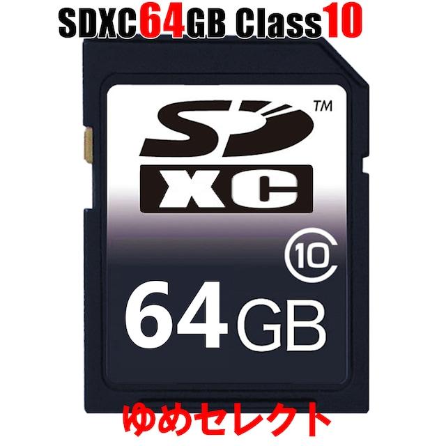 ゆめセレクト ☆ SDXCカード 64GB Class10 クラス10 ハイビジョン録画などに  < PC本体/周辺機器の