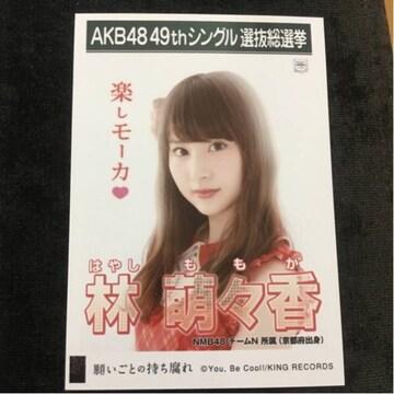 NMB48 林萌々香 願いごとの持ち腐れ 生写真 AKB48