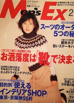 水野真紀【Men's Ex】2001年2月号