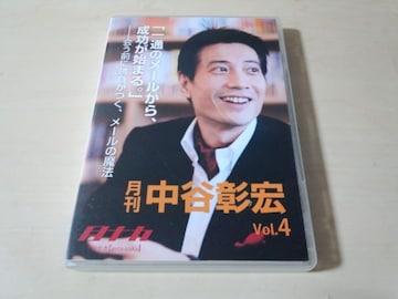 CD「月刊 中谷彰宏VOL.4 一通のメールから、成功が始まる。」