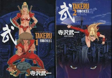 武 TAKERU 双瞳の女王 全2巻 送料185円 即決 マンガ全巻