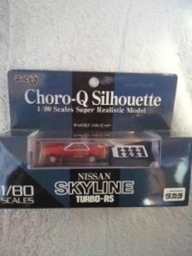 タカラチョロQ NISSAN SKYLINE TURBO-RS 1/80SCALES