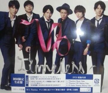 〓V6 Timeless 初回限定生産盤★CD+DVD★初回A★トニセン★カミセン