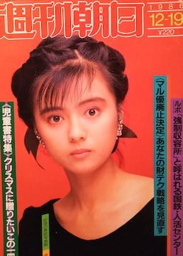 薬師丸ひろ子【週刊朝日】1986.12.19号ページ切り取り