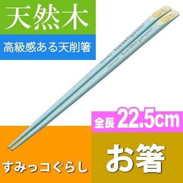 すみっコぐらし とんかつ 天削箸 天然木 長22.5cm ANTS45 Sk1191