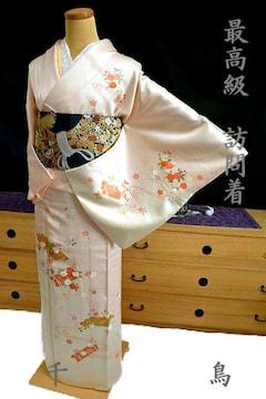 【最高級】新品同様 金駒刺繍 縫い一つ紋 訪問着 T1467