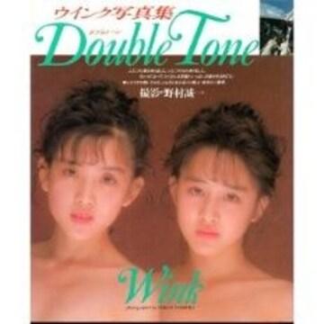 【Double Tone ダブルトーン/Wink】写真集