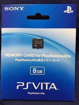 新品 PlayStation Vita メモリーカード 8GB PSVITA