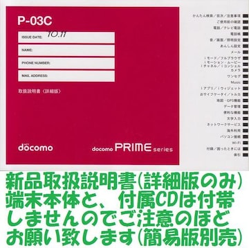 メール便送料込♪ 新品 ドコモ P-03C用 [詳細版] 取扱説明書