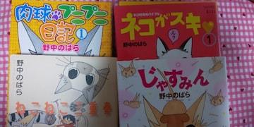 野中のばら11冊セット!!猫マンガ