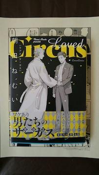 Loved Circus/朝田ねむい 特典ペーパー付