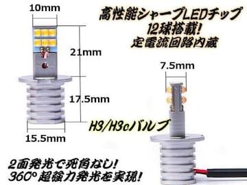 12v/H3&H3c型用/60w級SHARP製白色ホワイトSMD-LEDフォグランプ