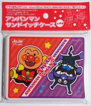 ★Asahi x アンパンマン★サンドイッチケース★未開封