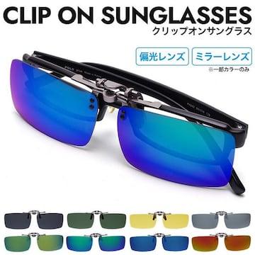 �溺 NEW 眼鏡にクリップで挟むだけ クリップオンサングラス MRBL