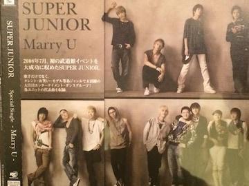 激安!激レア!☆SUPER JUNIOR/Marry U☆初回盤/CD+DVD☆超美品!