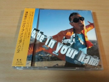 浅田祐介CD「グローブ・イン・ユア・ハンズ」●