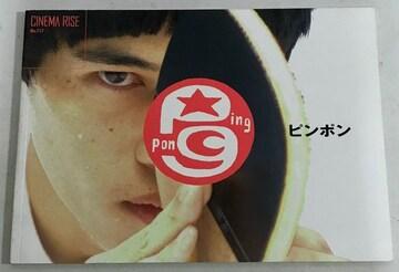 窪塚洋介ARATA中村獅童ピンポン/クリックポスト配送可能