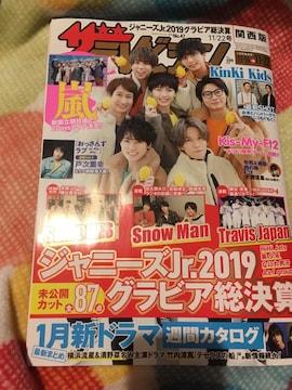 ザテレビジョン 2019/11/22 Kis-My-Ft2 表紙 切り抜き