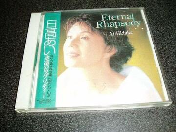 CD「日高あい/永遠のラプソディー」直筆サイン入
