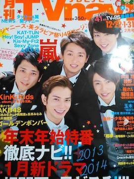 嵐★2014年2月号★月刊TVnavi