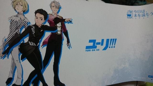 ■ユーリ!!!on ICE■アニメガ限定非売品ブックカバー 勇利ヴィクトルユリオ 2/2  < アニメ/コミック/キャラクターの