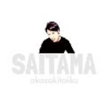 即決 岡崎体育 SAITAMA 初回生産限定盤 (+DVD) 新品未開封