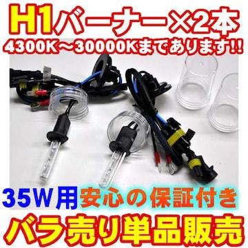 エムトラ】H1 HIDバーナー2本/35W/12V/12000K