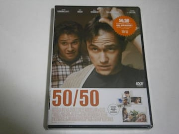 DVD新品 50/50 フィフティ・フィフティ 定価3990円