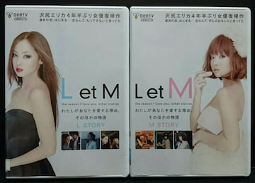 BeeTV Let M LSTORY/M STORY 沢尻エリカ/村上淳 2巻セット レンタル専用