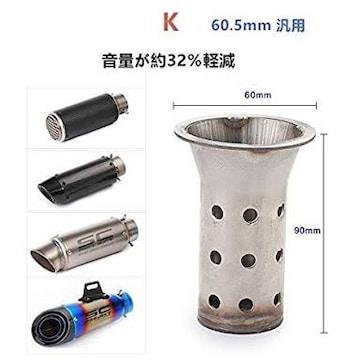 色K バイク インナーバッフル バッフル サイレンサー 消音器 排