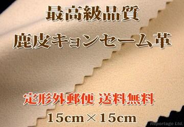 送料無料【セーム革クロス】15×15cm 鹿革キョン万能磨き布