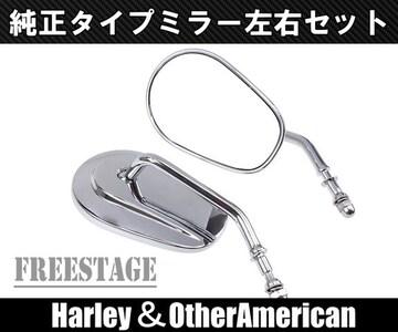 ハーレー純正同形状バックミラー/左右セット/メッキ