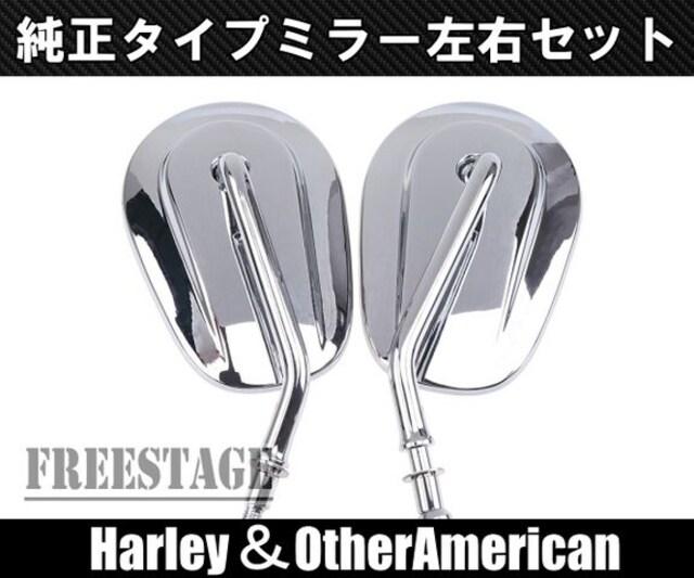 ハーレー純正同形状バックミラー/左右セット/メッキ < 自動車/バイク