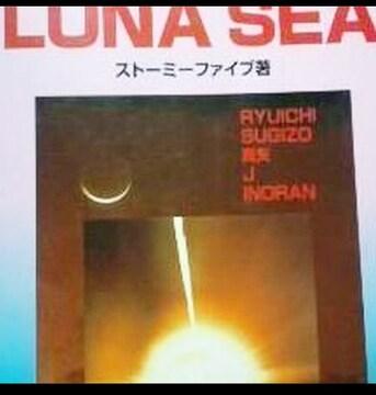 絶版【想い出のLUNA SEA】ルナシー