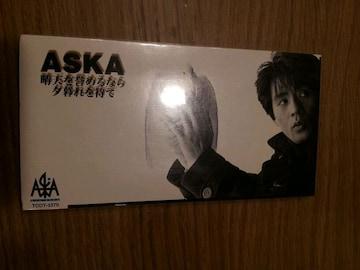 ASKA*晴天を誉めるなら夕暮れを待て☆CDシングル美品!CHAGE&ASKA