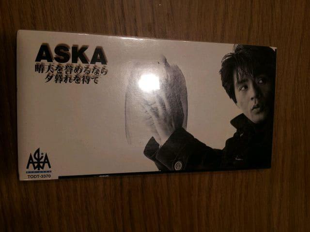 ASKA*晴天を誉めるなら夕暮れを待て☆CDシングル美品!CHAGE&ASKA  < タレントグッズの